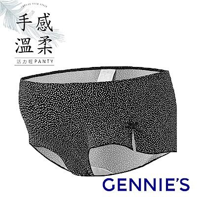 Gennies奇妮 活力輕PANTY孕婦平口內褲(迷幻黑GB31)