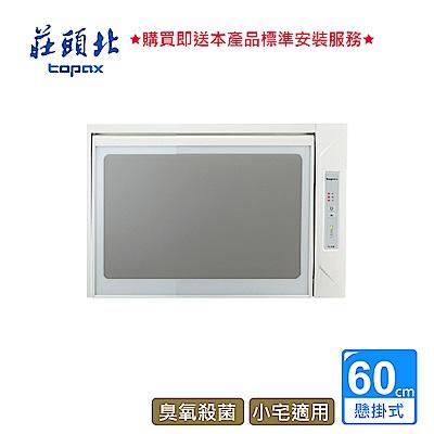 莊頭北_臭氧殺菌烘碗機60CM_TD-3103W (BA310001)