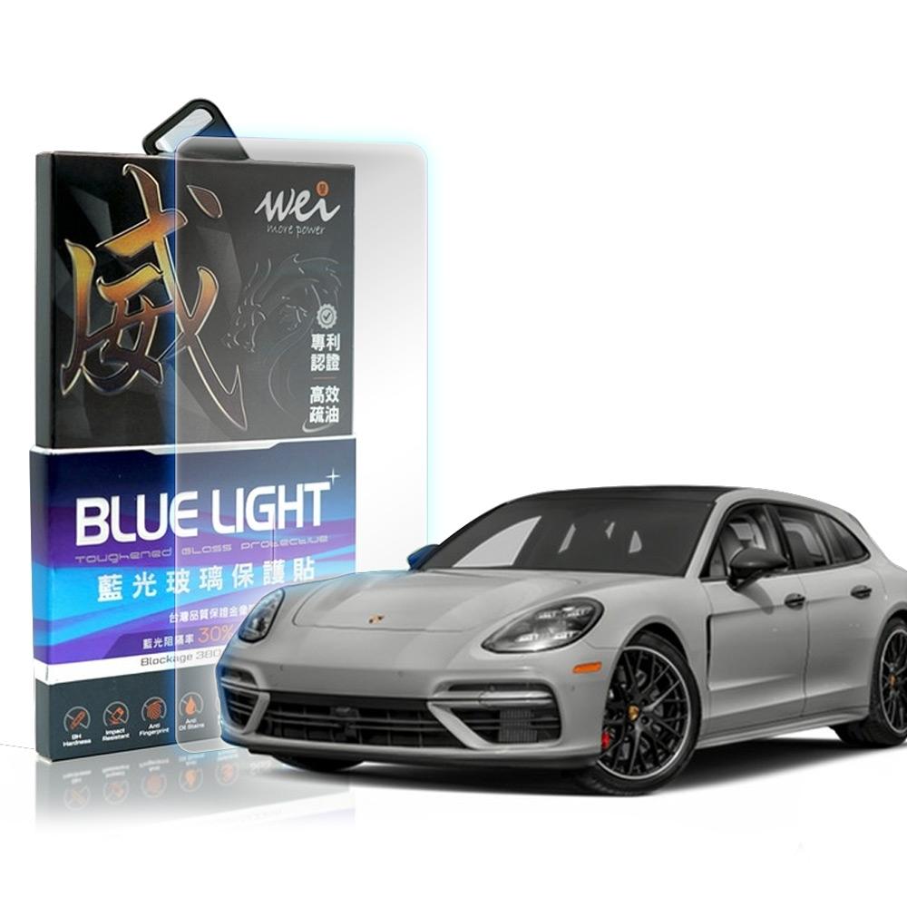 膜力威 for 保時捷 Porsche Panamera G2 螢幕 抗藍光玻璃保護貼 防刮 防指紋 SGS認證 獨家專利