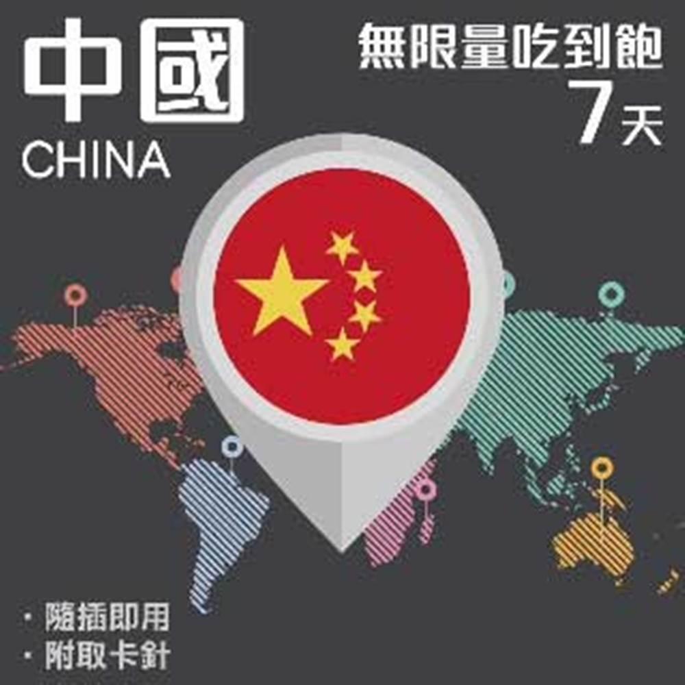 【PEKO】加送卡套 中國上網卡 7日高速4G上網 無限量吃到飽 優良品質