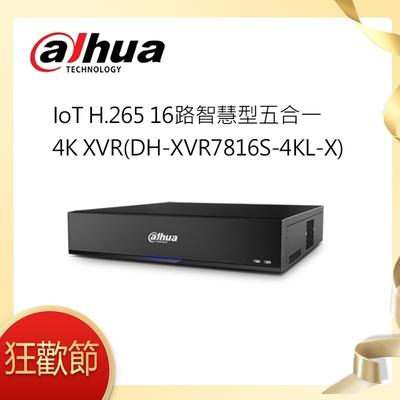 IoT H.265 16路智慧型五合一4K XVR(DH-XVR7816S-4KL-X)
