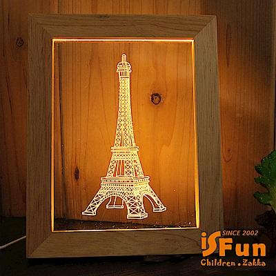 iSFun 立體相框 實木3D療癒造型夜燈 鐵塔之都