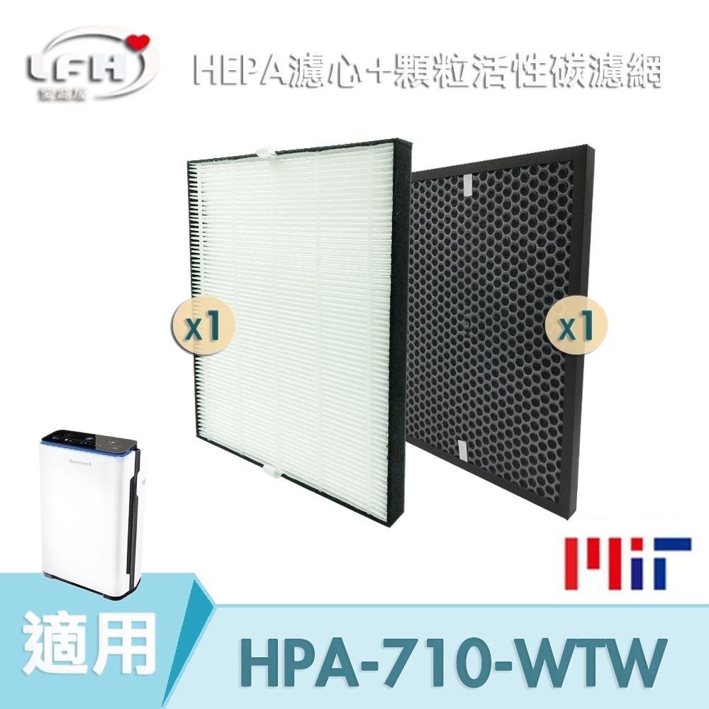 LFH HEPA+顆粒活性碳濾網 適用:Honeywell HPA-710