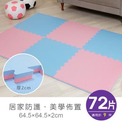 【APG】舒芙蕾64*64*2cm雙色地墊-多色可選一包72片附贈144邊條(適用9坪)