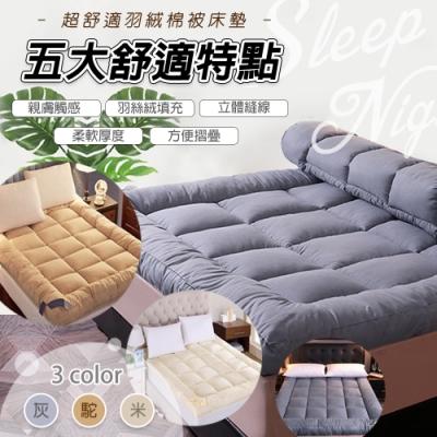 超舒適羽絨棉被床墊 雙人加大