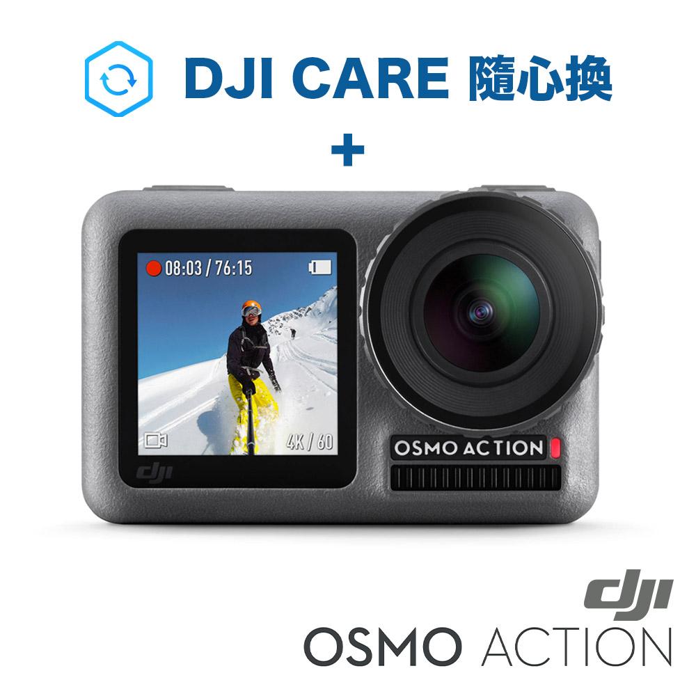 DJI OSMO Action 運動相機+Care隨心換官方意外保險 組合 (公司貨)