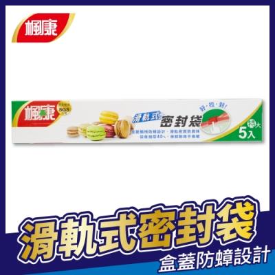 楓康滑軌式夾鏈密封袋(特大/5入/40x36.5cm)