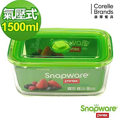Snapware康寧密扣 Eco One Touch氣壓式玻璃保鮮盒長方型 1.5L