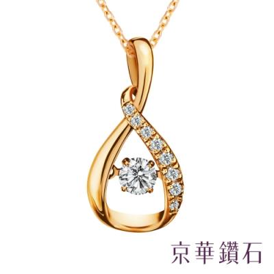 京華鑽石 跳舞鑽系列之Cherish 18K玫瑰金 跳舞鑽石墜飾