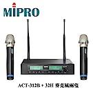 [無卡分期-12期] Mipro ACT-312B+32H 無線麥克風組 (兩支麥克風款)