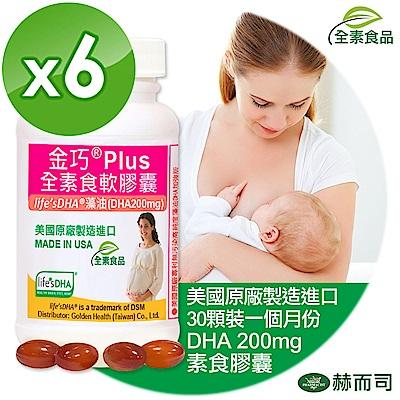 赫而司 金巧Plus植物軟膠囊LifesDHA藻油(DHA200mg) 30顆/罐*6罐組