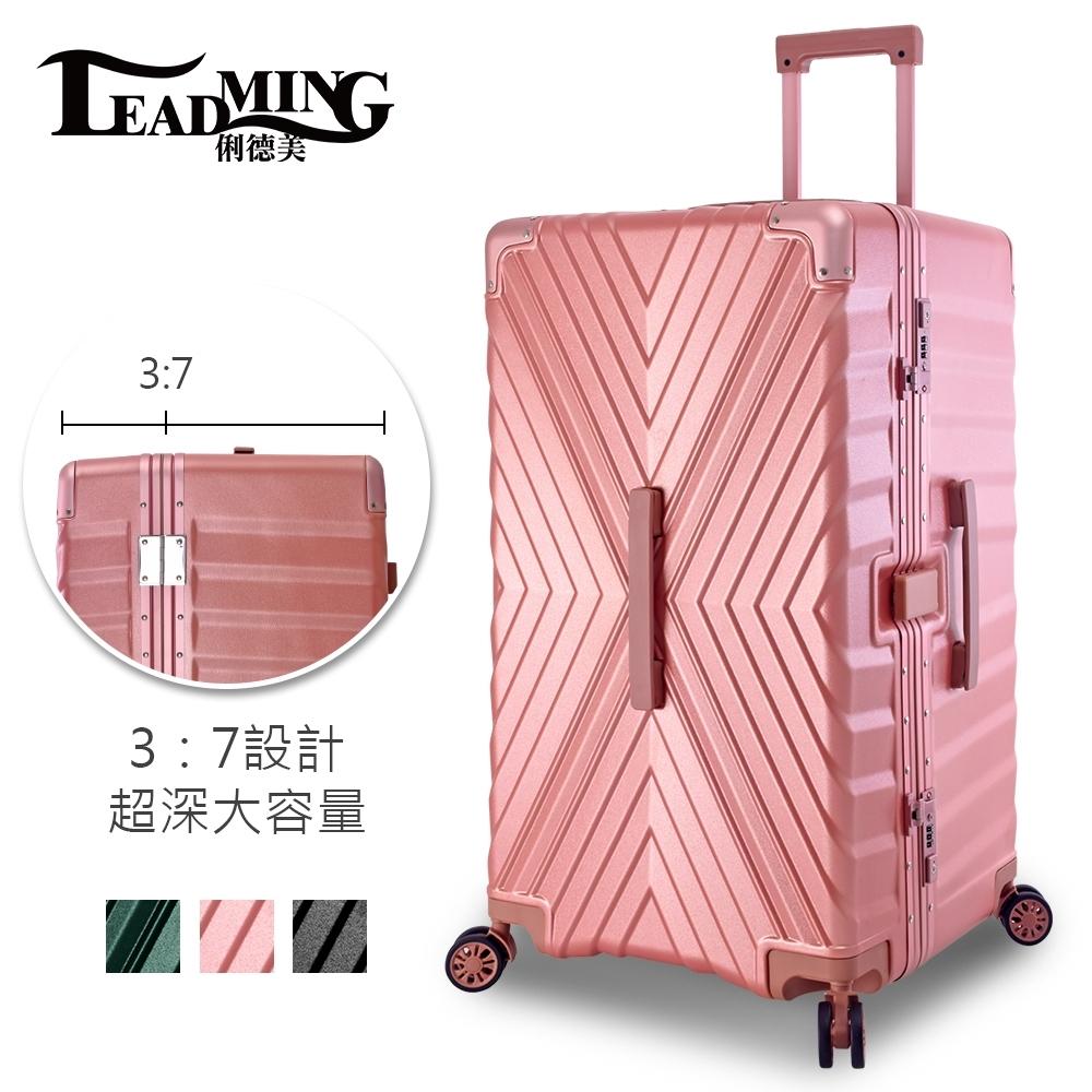 【Leadming】胖胖箱加深30吋防刮硬殼行李箱(多色可選)