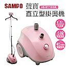 聲寶SAMPO-直立型蒸汽衣物整燙機 AS-S17151HL