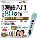《韓語入門80堂課 字母+發音+實用短句》+ LivePen智慧點讀筆(16G)