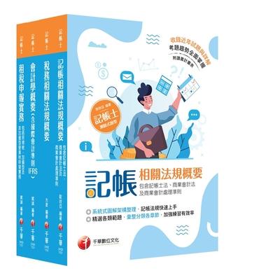2021記帳士_專業科目課文版:執業會計師精析解題秘笈,掌握考試脈絡!