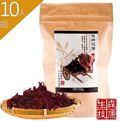 森康生技 嚴選洛神花茶10包組 150g/包