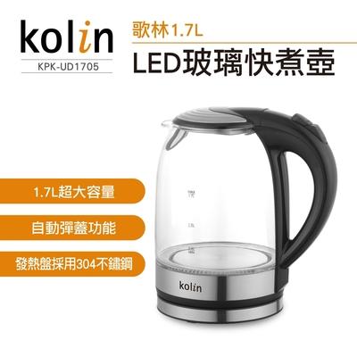 Kolin歌林1.7L冷藍光LED玻璃快煮壺(KPK-UD1705)