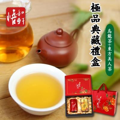 悟和軒‧極品典藏禮盒(四季春烏龍茶+東方美人)