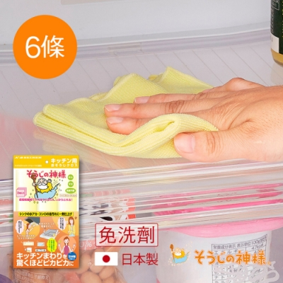 日本神樣 掃除之神 日製免洗劑廚房專用超吸水/去油汙極細纖維抹布-6條入