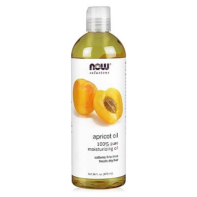 NOW Apricot Kernel Oil 杏桃核仁油(16 oz / 473 ml)