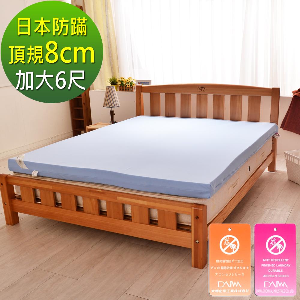 LooCa 防螨抗菌8cm記憶床墊-加大6尺