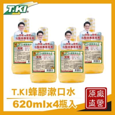 T.KI蜂膠漱口水620mlX4入