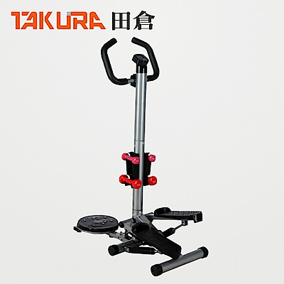 【TAKURA】多功能踏步機