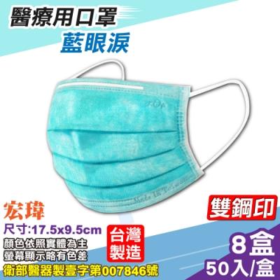 宏瑋 醫療口罩(雙鋼印)(藍眼淚-耳帶隨機)-50入/盒x8