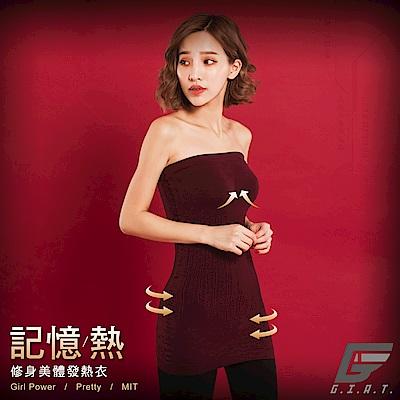 GIAT 200D記憶熱機能美體發熱衣(平口款/暗酒紅)