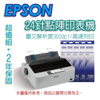 EPSON LQ-310 點陣印表機+ S015641 原廠色帶(5入組)送一年延保卡