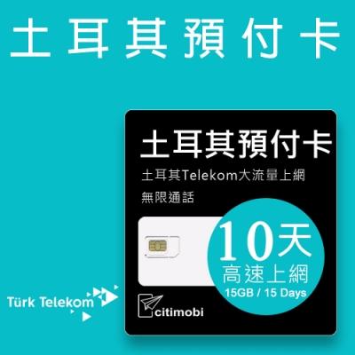 土耳其預付卡 - Turk Telekom高速上網15GB/10天