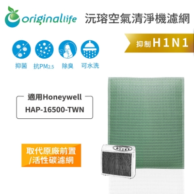 Original Life 可水洗清淨機濾網 適用:Honeywell HAP16500