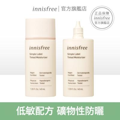 innisfree 自然簡約低敏隔離霜 40ml