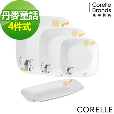 CORELLE康寧 丹麥童話4件式方形餐盤組(405)