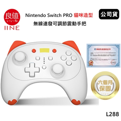 良值 Nintendo Switch PRO 貓咪造型 無線連發可調節震動手把(公司貨) 炎兔兒白 L288