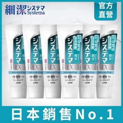 日本獅王LION 細潔浸透護齦EX牙膏-清涼薄荷 6入組