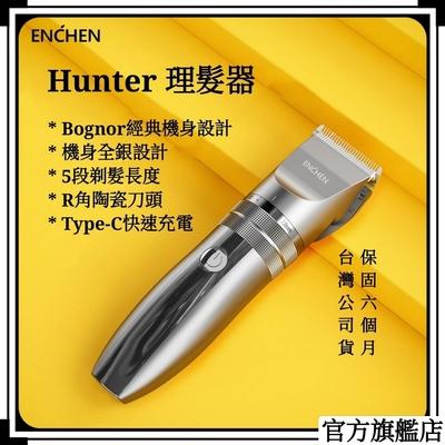 【ENCHEN/映趣】陶瓷刀頭電動理髮器Hunter USB充電式剃髮神器 5段可調式刀頭 剃髮/修髮/剃毛