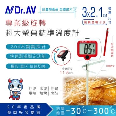 聖岡 GE-27R 專業級旋轉大螢幕精準溫度計(台灣獨創設計).