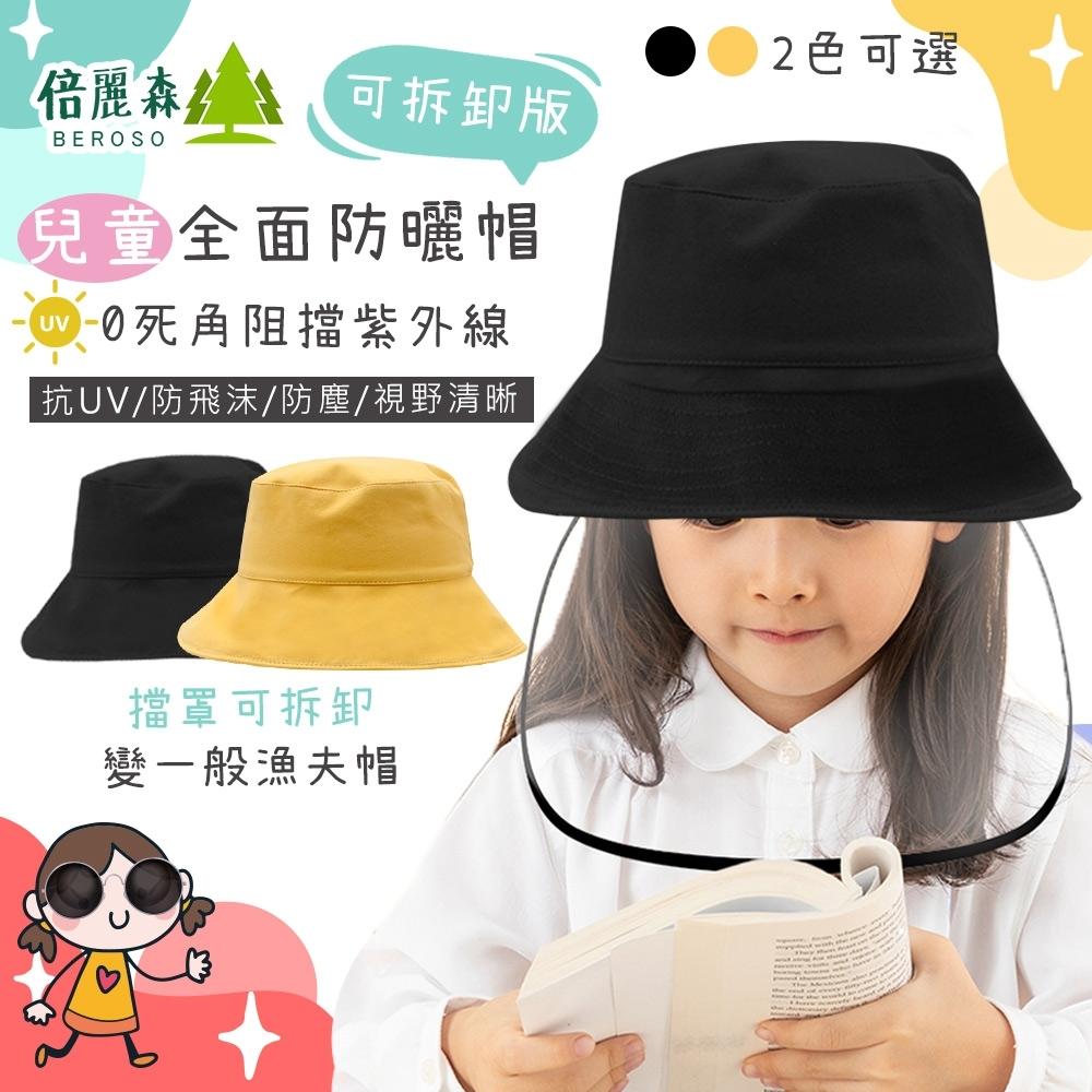 Beroso 倍麗森 可拆式全面多功能180度全覆蓋防疫防塵防飛沫抗UV兒童漁夫帽-兩色可選