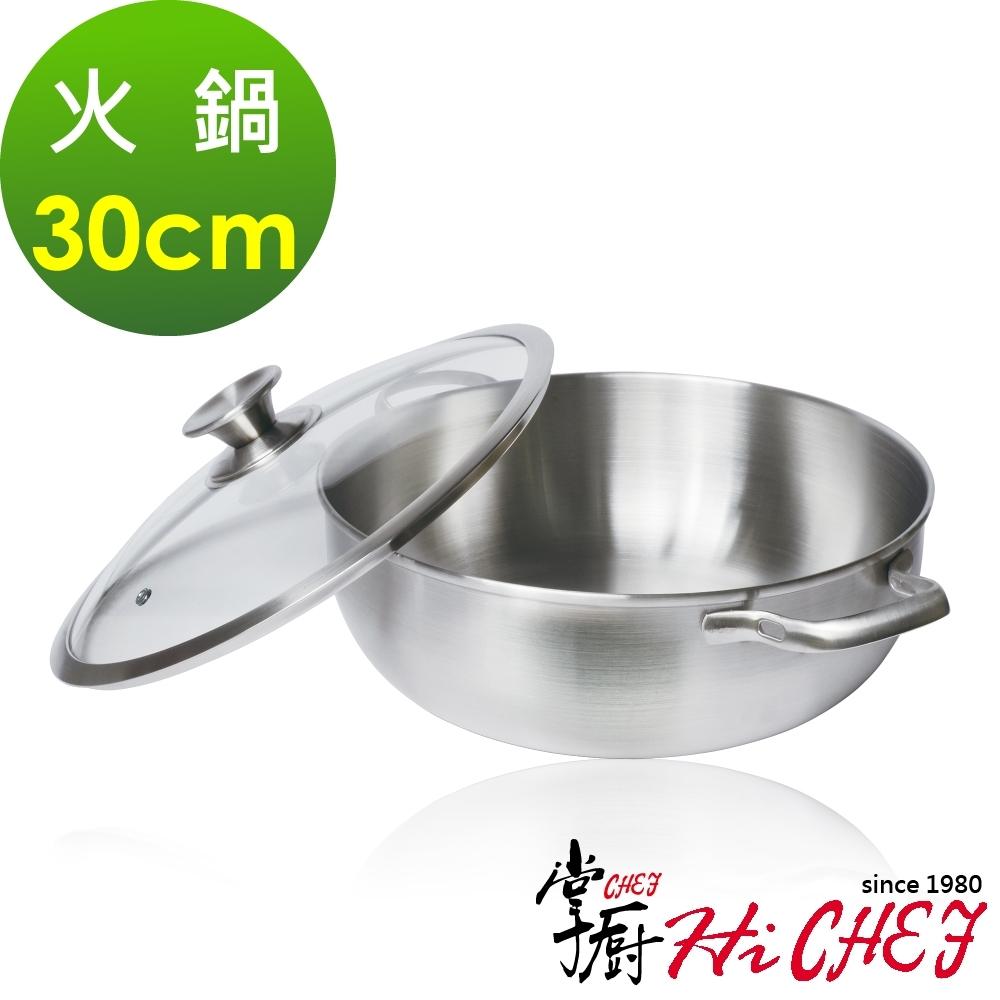 掌廚 HiCHEF 316不鏽鋼 火鍋 30cm 電磁爐適用 湯鍋