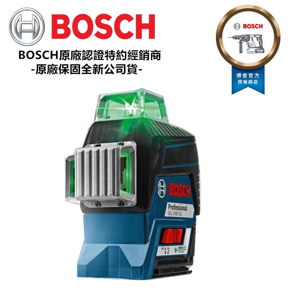 德國 BOSCH 博世 GLL 3-80 CG 綠光 3D 全周 雷射 儀 水平儀