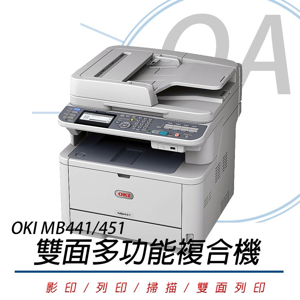 OKI MB451dn / MB451 LED 多功能 黑白複合機