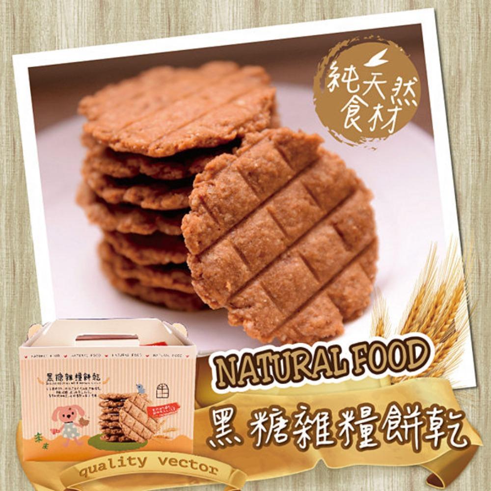 Natural Food‧黑糖雜糧餅禮盒(16入/盒,共兩盒)(春節禮盒)