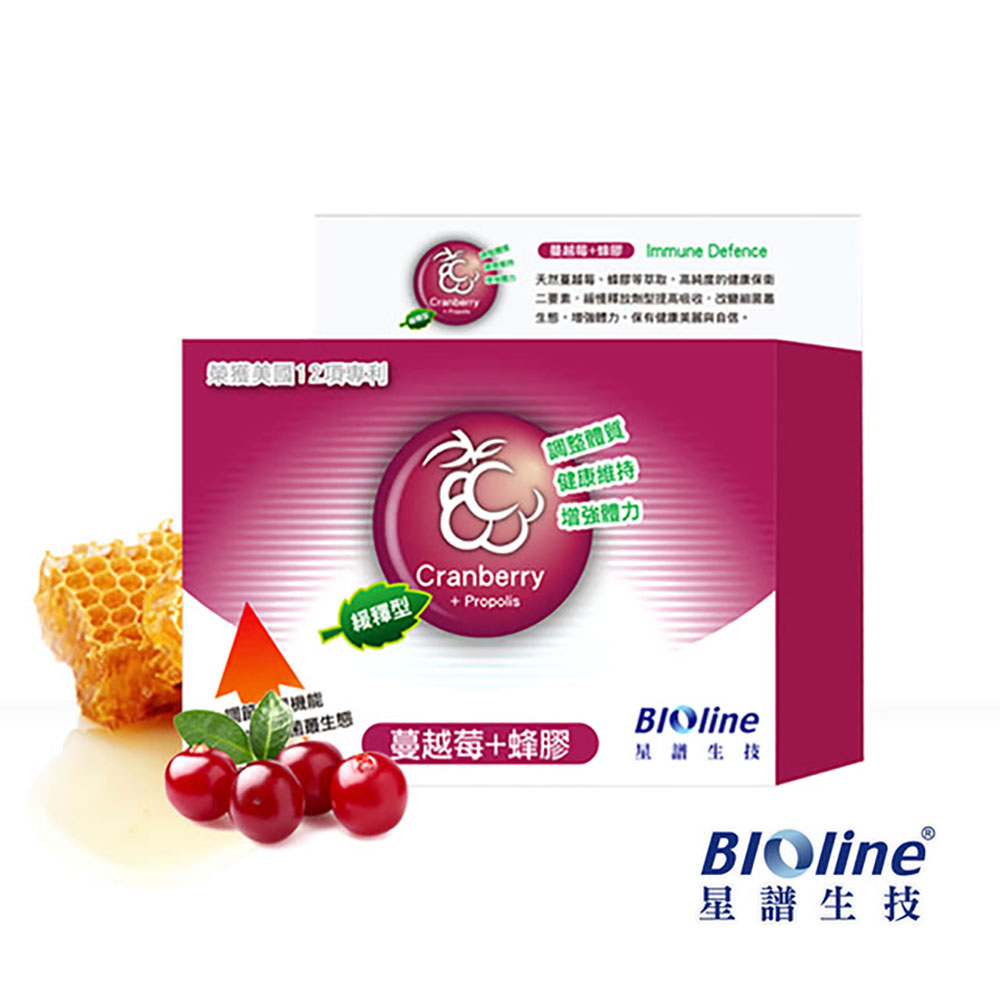 BIOline星譜生技 緩釋型蔓越莓+綠蜂膠 60顆/盒(長時間均量補充)