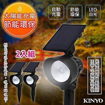 (2入組)KINYO 太陽能LED庭園燈系列-廣角式(GL-6026)光感應開/關