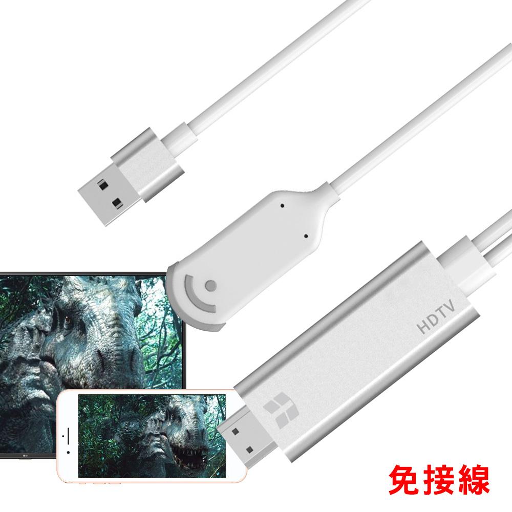 安卓蘋果通用 to HDMI 免接線高清電視影音傳輸線