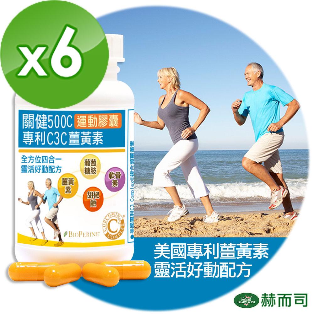赫而司 關健500C運動膠囊專利C3C薑黃素(90顆/罐*6罐組)
