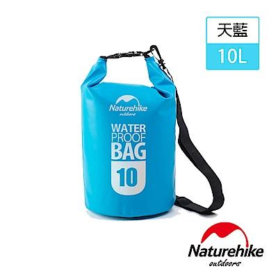 Naturehike 500D戶外超輕量防水袋 收納袋 漂流袋10L 天藍-急