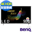 [無卡分期-12期]BenQ 50吋 4K HDR連網護眼液晶顯示器+視訊盒E50-700