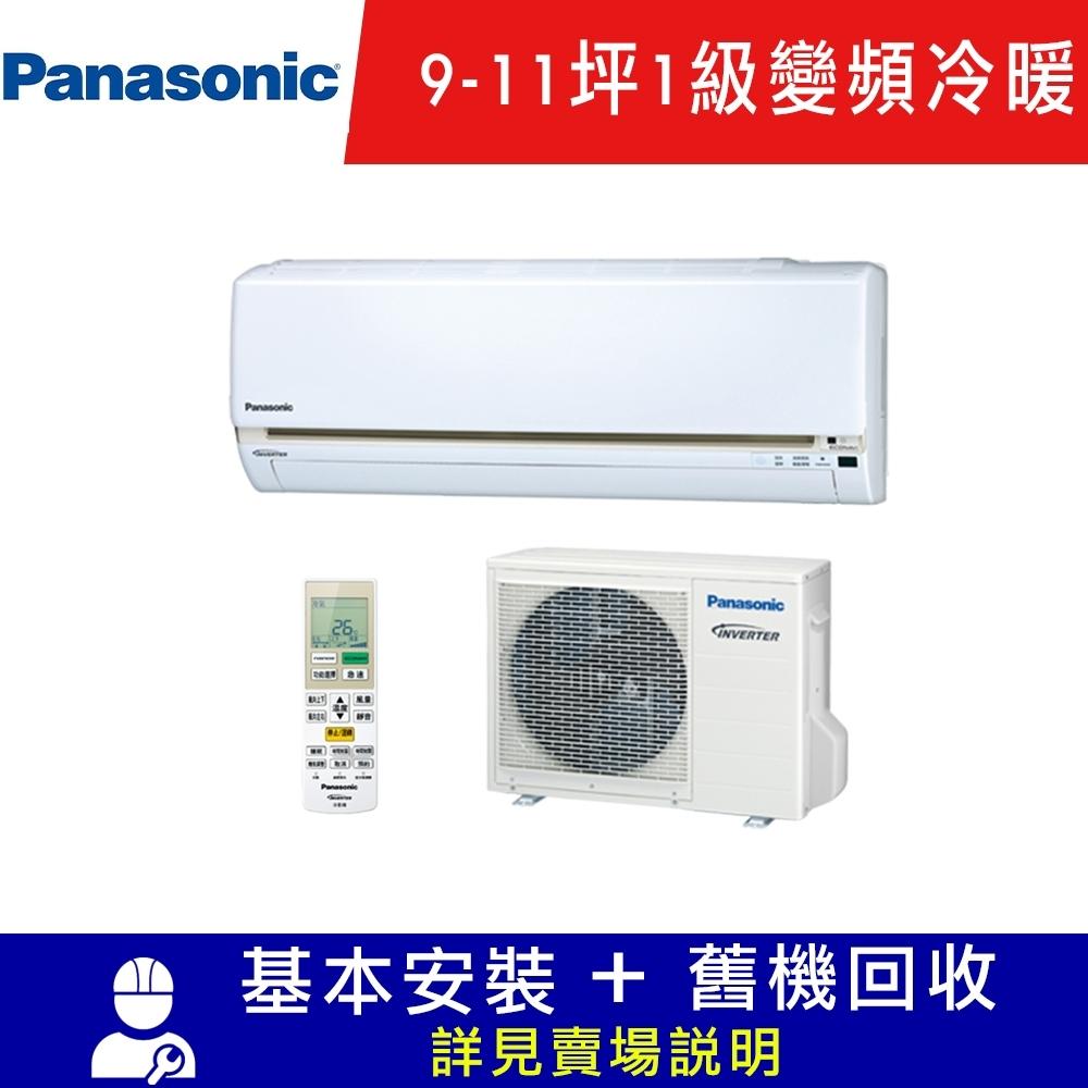 Panasonic國際牌 9-11坪 1級變頻冷暖冷氣 CU-K63FHA2/CS-K63FA2K系列 限宜花安裝